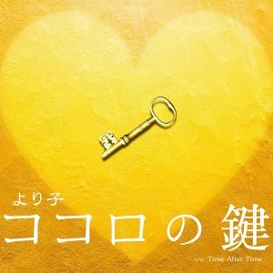 ココロの鍵 (Kokoro no Kagi)