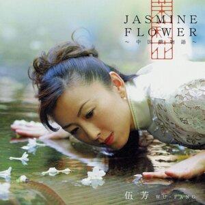 Jasmine Flower -中国歌物語- (Jasmine Flower)