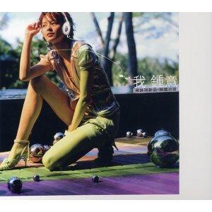 我鐘意 梁詠琪新曲+精選36首 (I [Love] NS + GH 36 Hits)