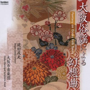 大阪俗謡による幻想曲