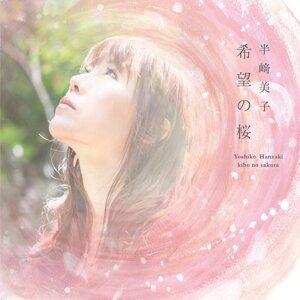 希望の桜 (Kibo No Sakura)