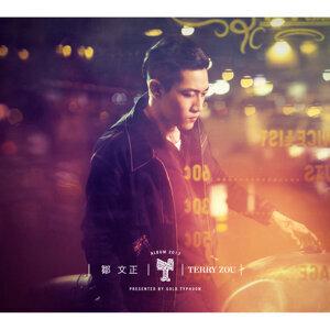 鄒文正 Album 2013