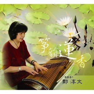 箏韻蓮香-古箏佛曲