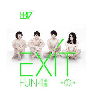 出口 (EXIT)