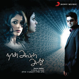 Naan Aval Adhu (Original Motion Picture Soundtrack)