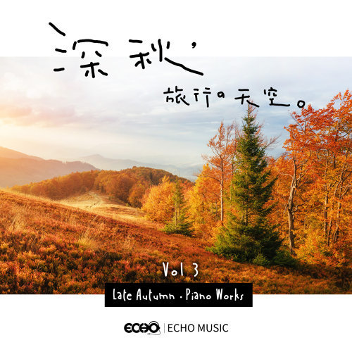 Late Autumn.Piano Works Vol.3 (深秋.旅行的天空 Vol.3)