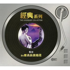 經典系列 - 86 數碼新曲精選 (The Legendary Collection - 86 Shu Ma Xin Qu Jing Xuan)