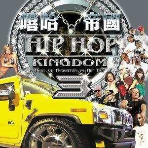 Hip Hop Kingdom 3(嘻哈帝國 3)