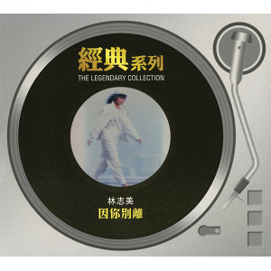 經典系列 - 林志美 - 因你別離 (The Legendary Collection - Yin Ni Bie Li)