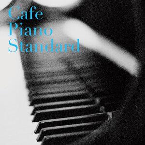 カフェ・ピアノ・・・美しいピアノで綴るスタンダード