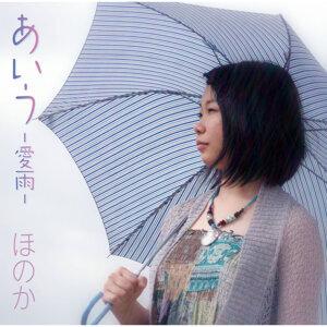 あいう-愛雨-
