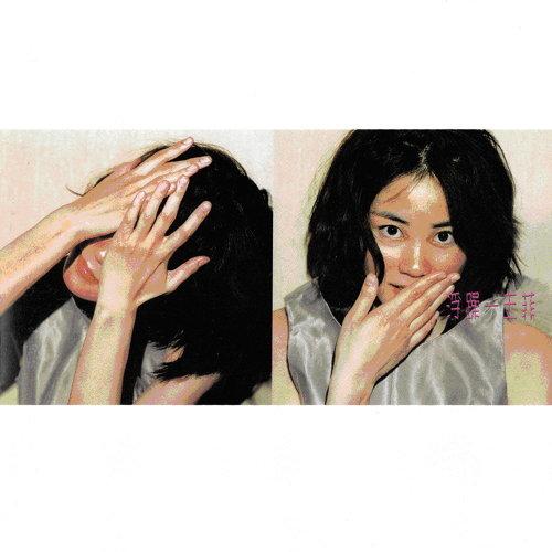 浮躁 - Album Version