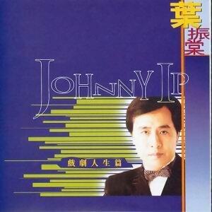 多一點精選 (Vol.4): 戲劇人生 - Vol.4 (戲劇人生)