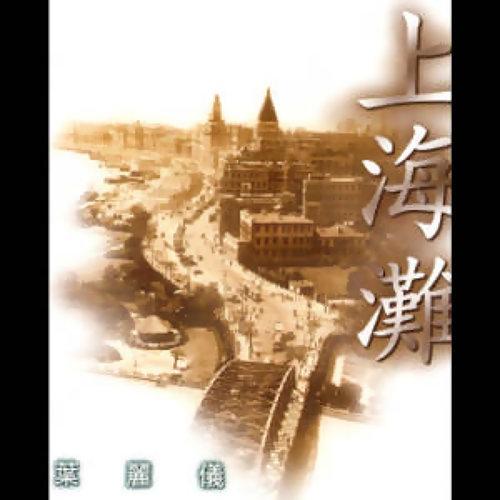 上海灘 - 無線電視劇[上海灘]主題曲