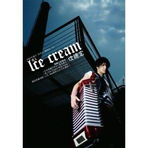 遇上Ice Cream