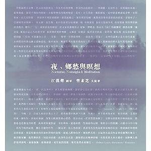 夜、鄉愁與暝想(Nocturne, Nostalgia & Meditati)
