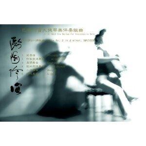 演譯 巴赫大提琴無伴奏組曲 - 第二號d小調組曲
