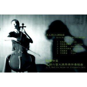 演譯 巴赫大提琴無伴奏組曲 - 第三號C大調組曲