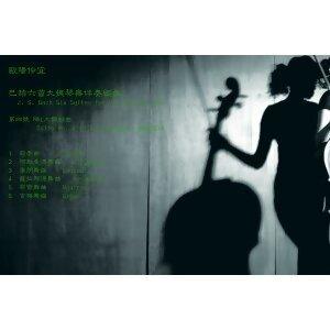 演譯 巴赫大提琴無伴奏組曲 - 第四號 降E大調組曲