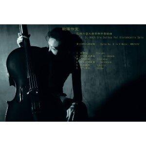 演譯 巴赫大提琴無伴奏組曲 - 第六號D大調組曲
