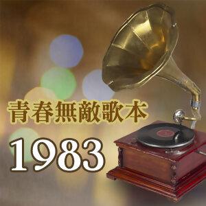 1983年