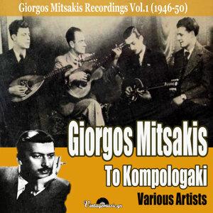 To Kompologaki (1946-50 Recordings), Vol. 1