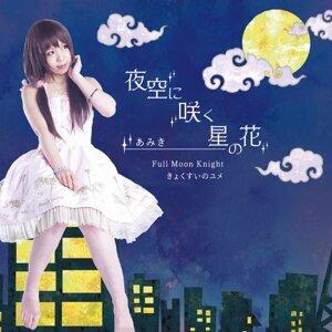 夜空に咲く星の花 (Yozora Ni Saku Hoshi No Hana)