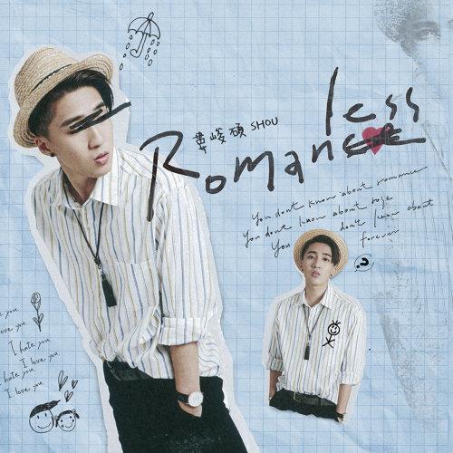 Romanless(東森戲劇台《焦急的羅曼史》片頭曲)