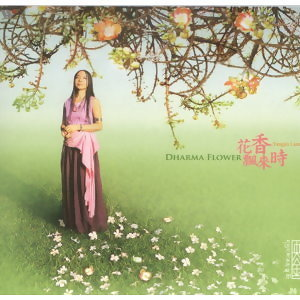 花香飄來時(DHARMA FLOWER)