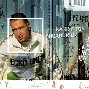 Kane Dou (DJ Paolo Henry Biquet Mix)
