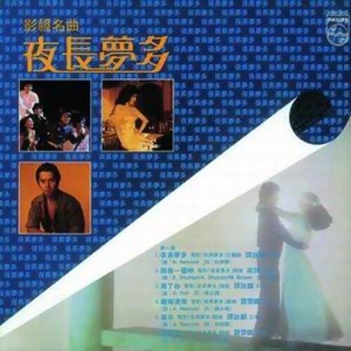 """空想家(電影""""夜長夢多""""插曲) - Album Version"""