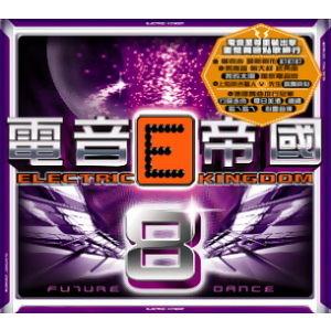 電音E帝國8