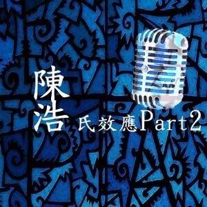 陳浩效應 PART2