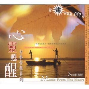 心靈甦醒-古箏系列