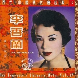 百代中國時代曲名典 - 十七: 李香蘭 - 蘭閨寂寂