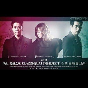 酷懶之味2013台灣演唱會