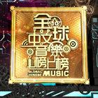 TVBS全球中文音樂榜上榜 (9/1更新)