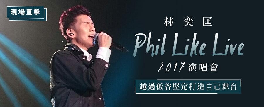 現場直擊 / 林奕匡Phil Like Live 2017演唱會