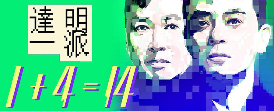 達明一派 / 1+4=14
