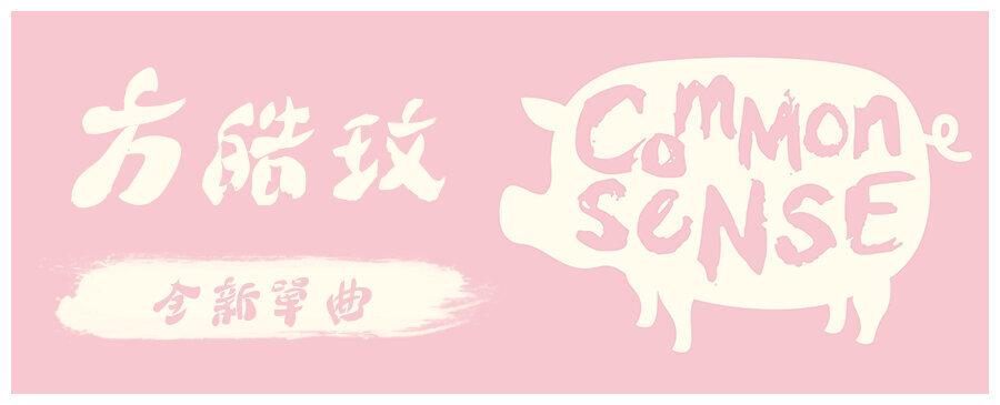 方皓玟 / Common Sense