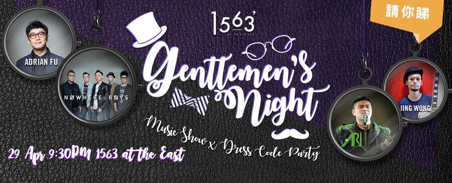 請你去 / Gentlemen's Night