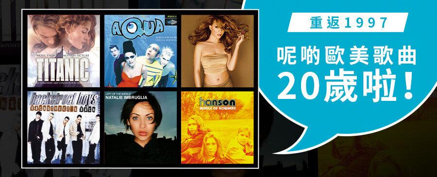主題文章 / 重返1997:呢啲歐美歌曲20歲啦!