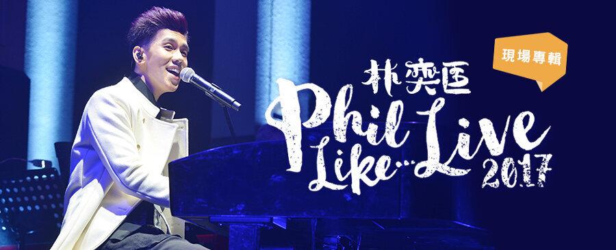 林奕匡 / Phil Like Live