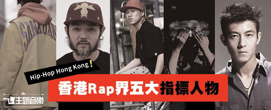 主題音樂 / 香港Rap界五大指標人物