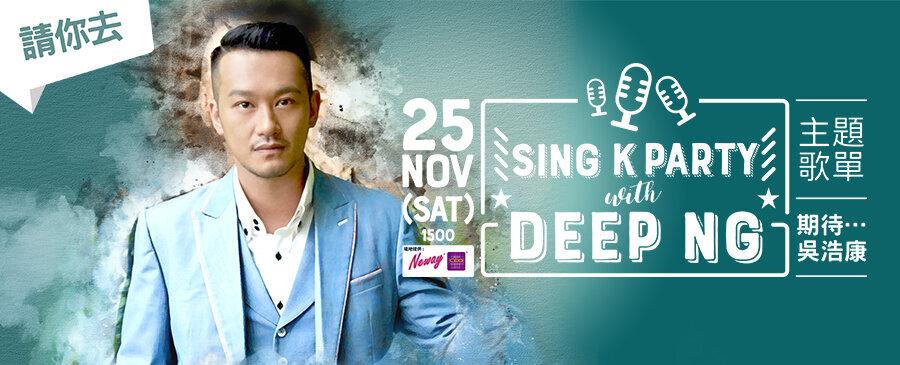 送禮 /  SIng K With Deep Ng 3