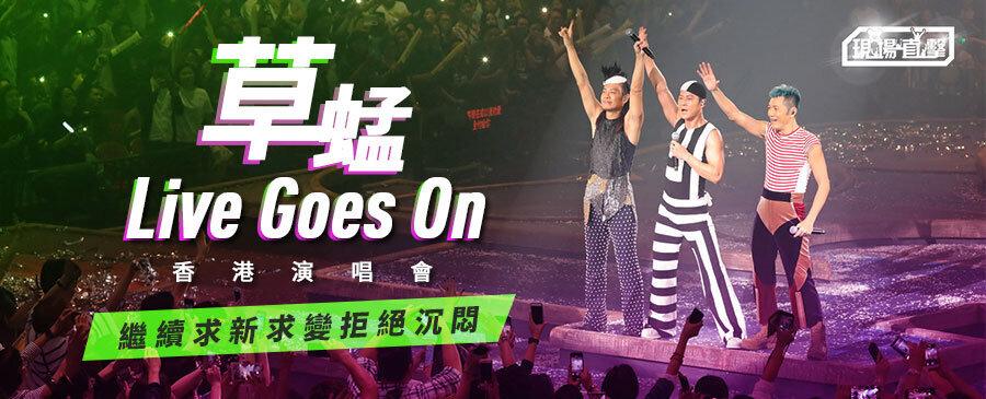 現場直擊 / 草蜢Live Goes On香港演唱會