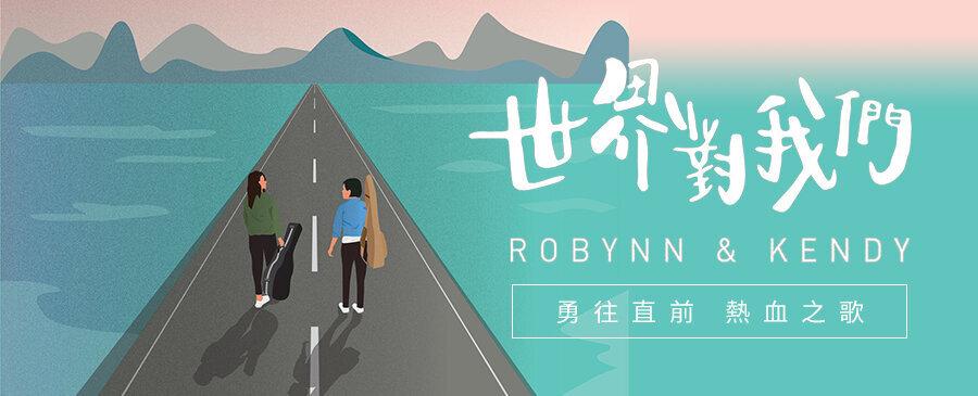 Robynn & Kendy / 世界對我們