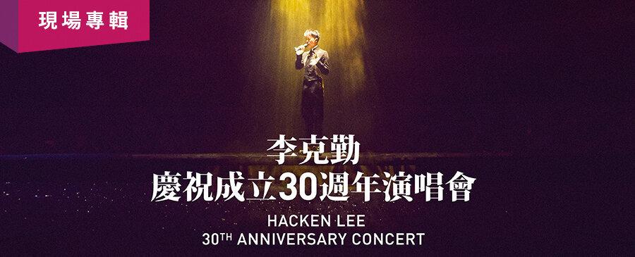 李克勤 / 李克勤慶祝成立30週年演唱會