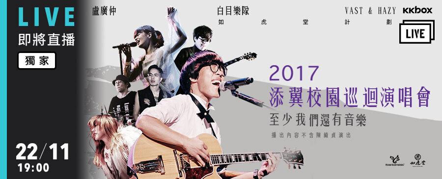 2017 添翼校園巡迴演唱會_直播預告
