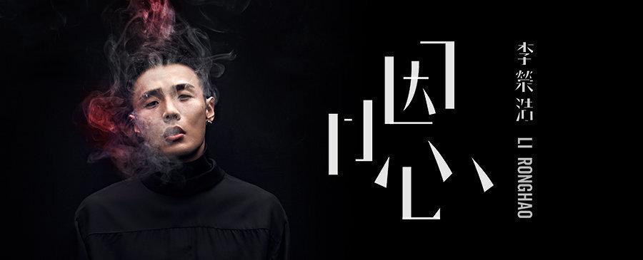 李榮浩/嗯